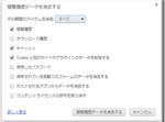 ChromeでFaviconが表示されない現象
