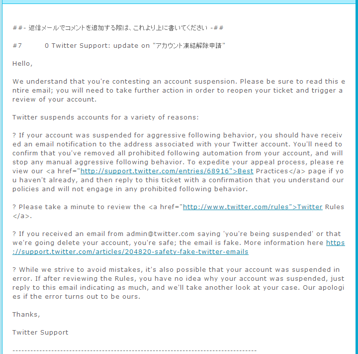 ツイッター解除受付メール
