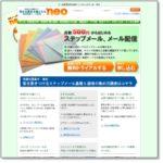 thumb_mail-neo