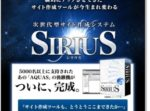 サイト作成「SIRIUS(シリウス)」で困ったときに非常に参考になった記事まとめ