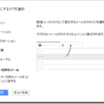 Gmailの自動分類タブ機能がすごい件