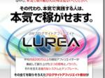 LUREA(ルレア)レビューと特典案内(※追記とリニューアルのお知らせ)