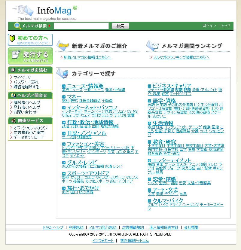 インフォマグメール