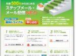 メール配信NEOが有料メールマガジンに対応して便利になりました