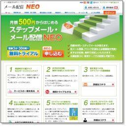 メール配信NEO
