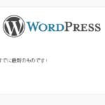このWordPressのデータベースはすでに最新のものです!更新の必要はありません・・で、困った