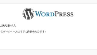 このWordPressのデータベースはすでに最新のものです