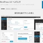 WordPress 3.8へメジャーアップデート