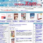 無料レポートスタンド「Xam」の新規発行者登録が制限されました