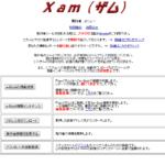 無料レポートXam(ザム)でインフォマグへの自動代理登録機能が消滅?