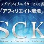 アフィリエイトツールのSCKがスゴイ!!
