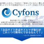 Cyfons(サイフォンス)システムの購入特典が完成しました