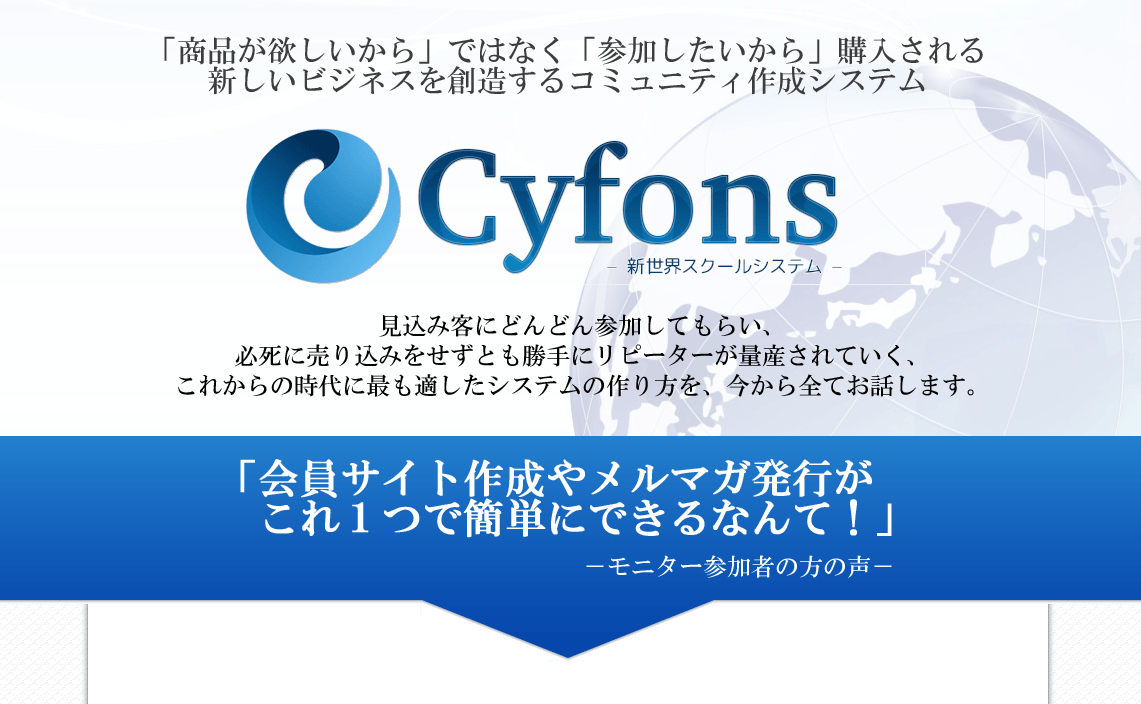 cyfons特典