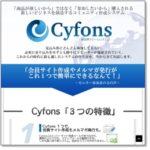 Cyfons(サイフォンス)システムのレンタルサーバー設置時の注意点