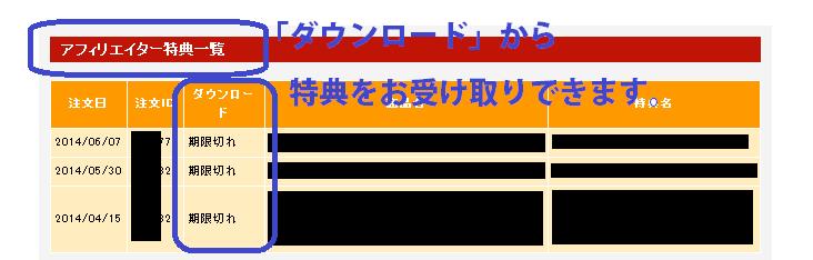 infotokuten3