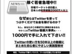 Twitter動画大事典のレビューと特典案内