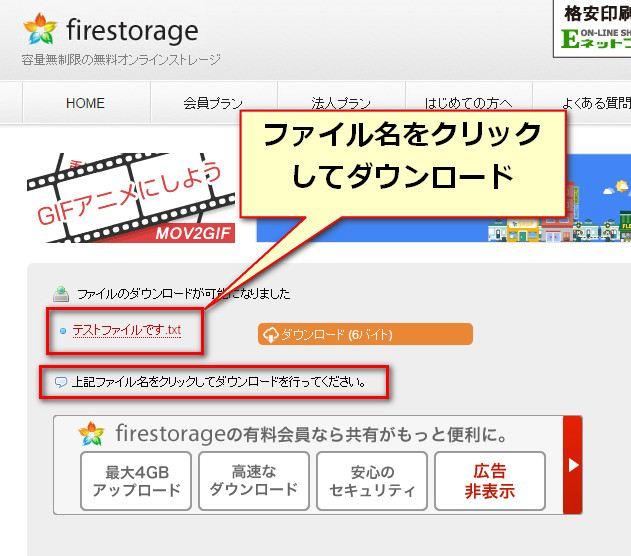 firestorage ダウンロード