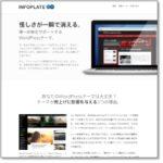 INFOPLATE 5 WP(インフォプレート5WP)のレビューと特典案内