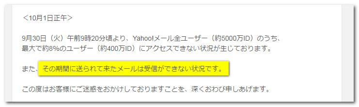 Yahoo!メールエラー