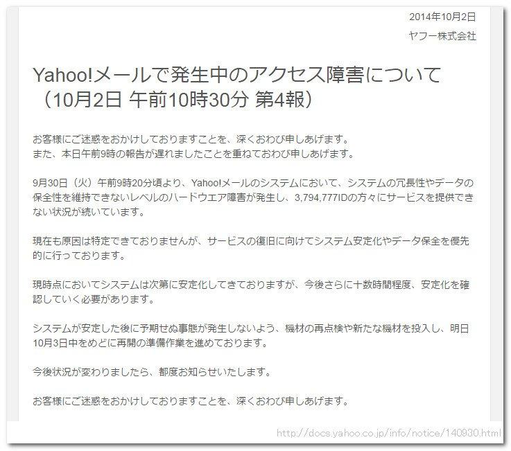 Yahoo!メール大規模障害