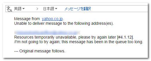 Yahoo!メール拒否?