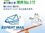 エキスパートメールクラウドのバージョンアップと新機能をどう使うか?