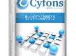 メンバーサイトを簡単にシステム管理できるツールがグレードアップして更に使いやすく!