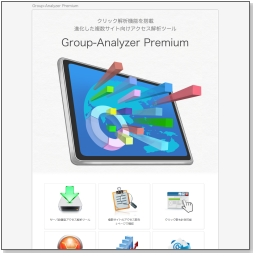 Group-Analyzer Premium レビュー