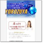 YOROZUYA(よろずや)のレビューと特典案内※販売終了