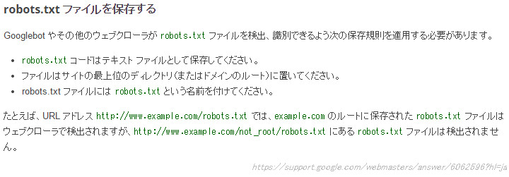 robots.txt ファイル