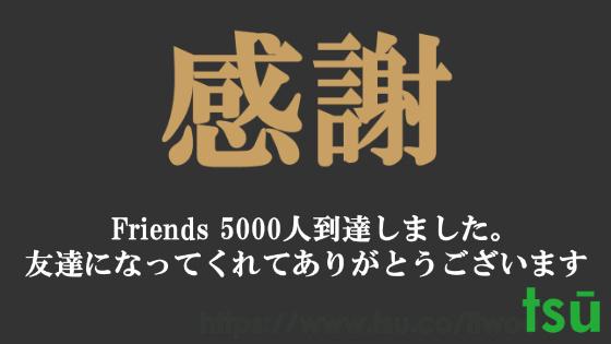 TSU5000フレンド