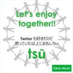 TSUでフレンドを増加させるコツと気づき 2014.12.4