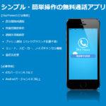 超高音質で話せると話題の無料音声通話アプリ「SkyPhone」が凄すぎる!