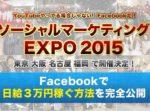 ソーシャルマーケティングEXPO2015開催