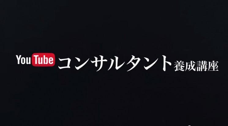 Youtubeコンサルタント養成講座