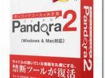 Pandora2(パンドラ2)のレビューと特典案内