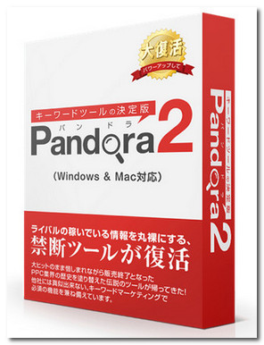 パンドラ2購入特典