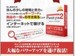 Pandora2(パンドラ2)でキーワードを抽出してみました