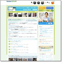 thumb_blog_seesaa_jp
