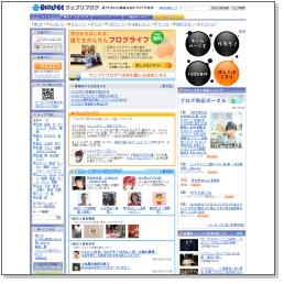 thumb_webryblog_biglobe_ne_jp