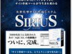 サイト作成システムのシリウスで「目次の自動作成機能」が実装?