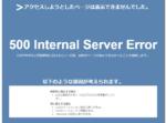 エックスサーバーにて「500 Internal Server Error」エラーが発生
