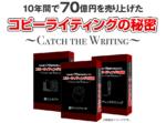 Catch the Writing(キャッチザライティング)とは
